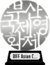 BIFF's Asian Cinema 100 (silver) awarded at  4 May 2021