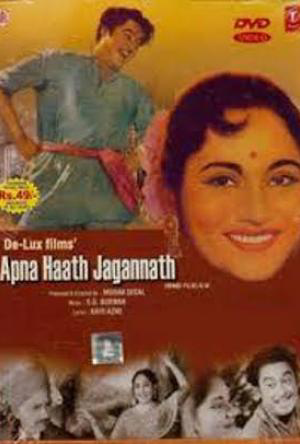 "apna haath jagannath essay Hindi essay on ""apna haath jagannath"" , ""अपना हाथ जगन्नाथ"" complete hindi essay for class 10, class 12 and graduation and other."