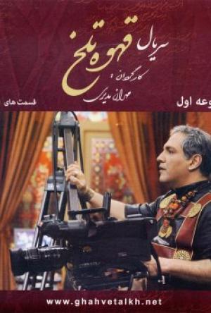 Hot ghahve talkh 52 persianhub - Ferrer's blog